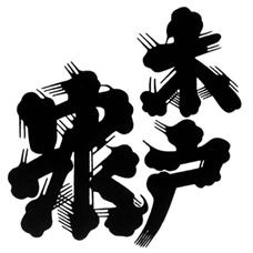 木戸泉酒造(株)