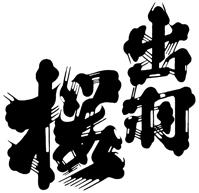 出羽桜酒造(株)